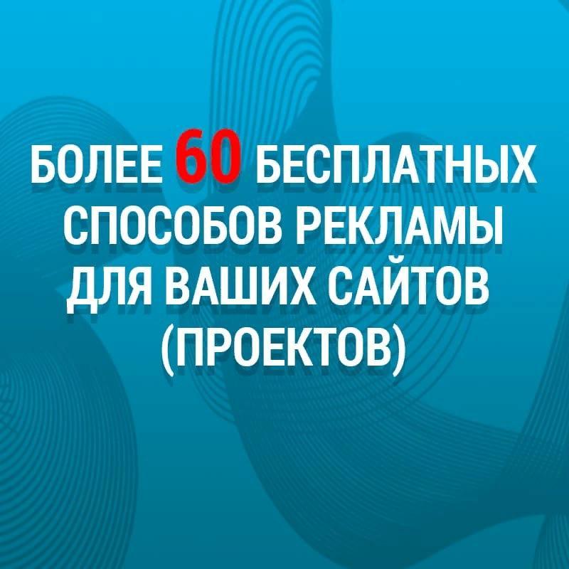 БОЛЕЕ 60 СПОСОБОВ БЕСПЛАТНОЙ РЕКЛАМЫ КОТОРЫЕ РАБОТАЮТ БЕЗУПРЕЧНО!