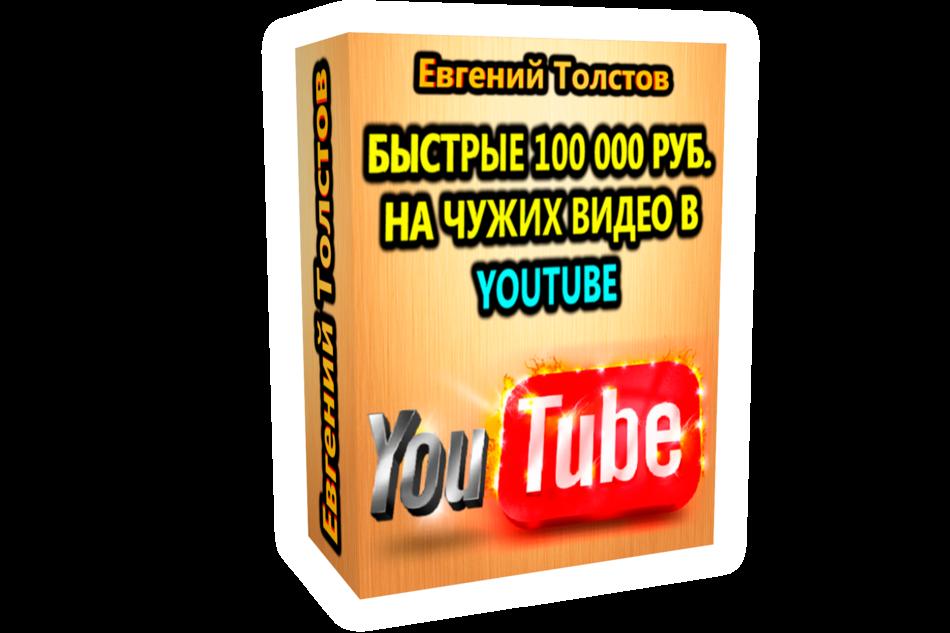 """Курс """"Быстрые 100 000 руб. на чужих видео в YOUTUBE"""""""